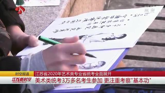 江苏省2020年艺术类专业省统考全