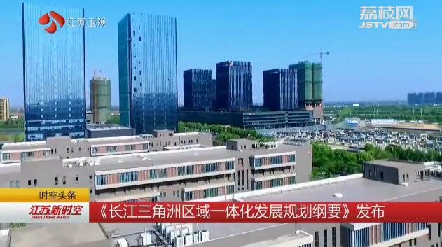 《長江三角洲區域一體化發展規劃綱要》發布