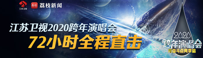 荔枝正直播:江蘇衛視2020跨年演唱會72小時全程直擊!