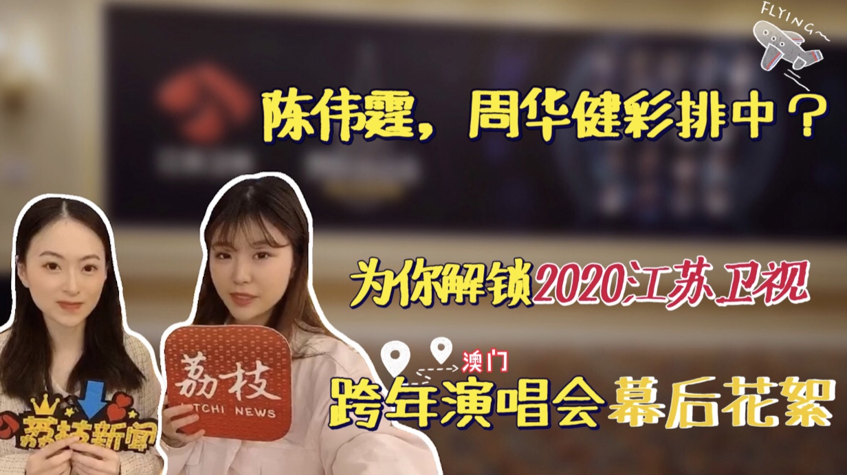 Vlog |陳偉霆,周華健彩排中?江蘇衛視跨年演唱會幕后花絮大放送