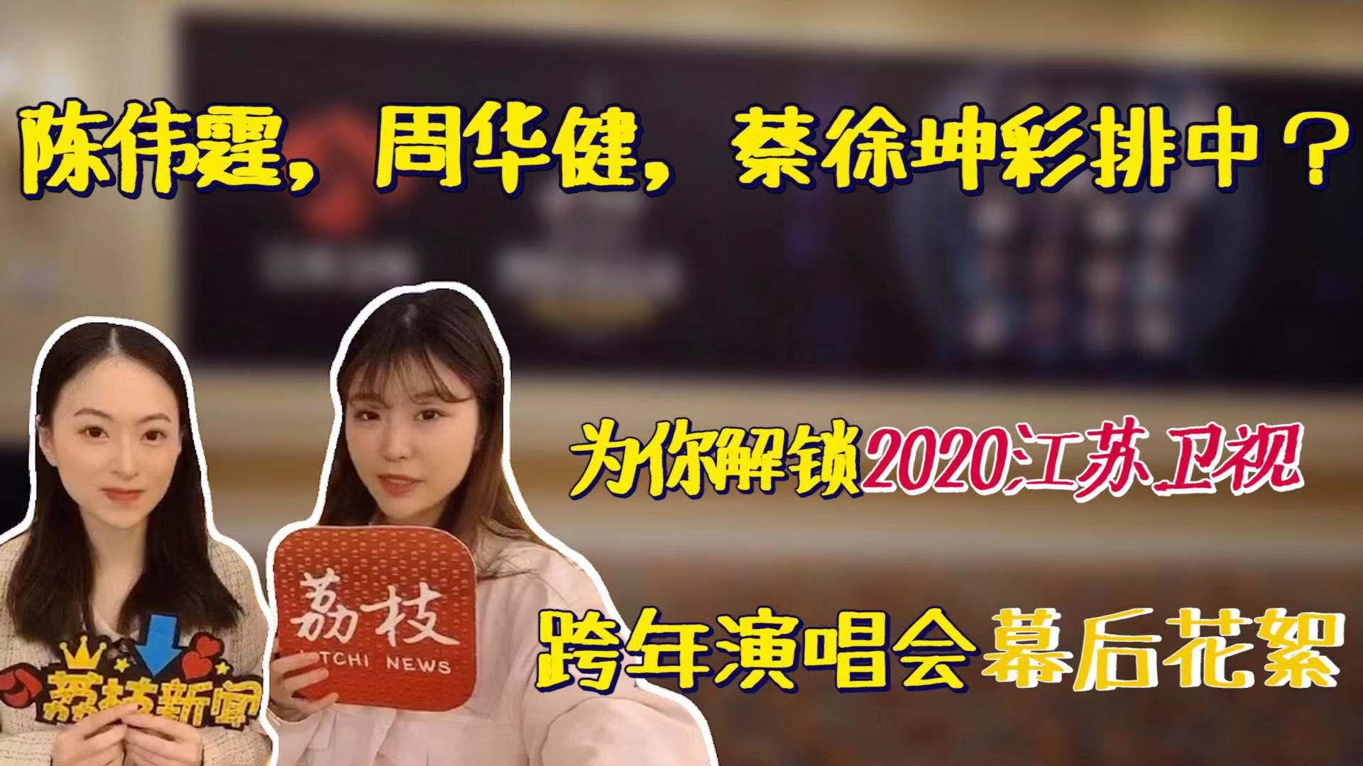 跨年第一彈|蔡徐坤彩排中?江蘇衛視跨年演唱會幕后花絮放送