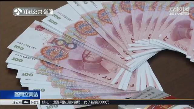 涉案面值56万元!镇江警方破获江苏今年最大购买使用假币案