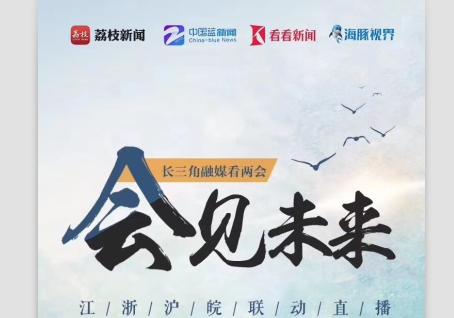 """江浙沪皖融媒""""联合战队""""来了!助力""""长三角号""""扬帆远航"""