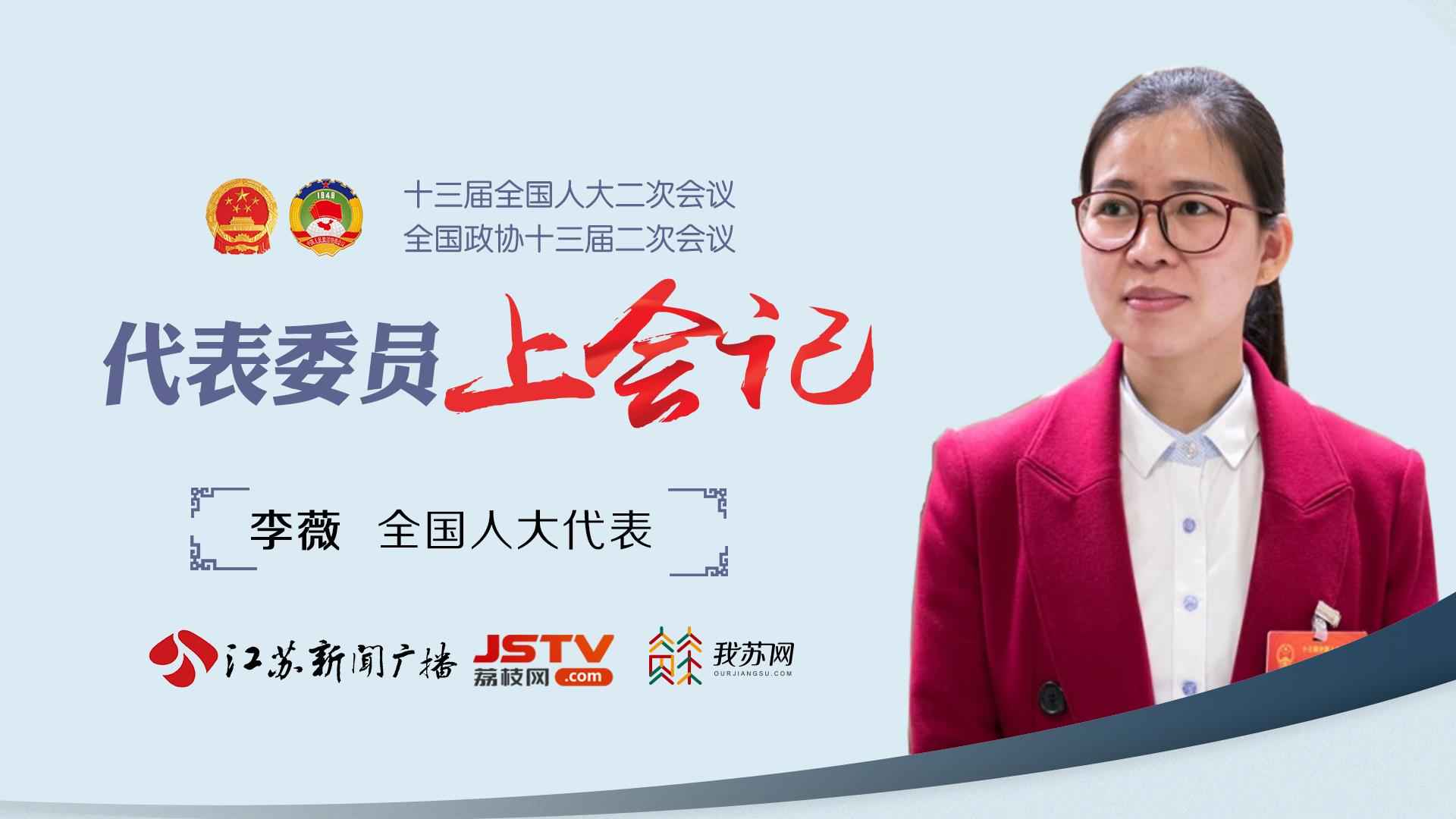 【代表委员上会记】李薇:希望知识产权保护更到位