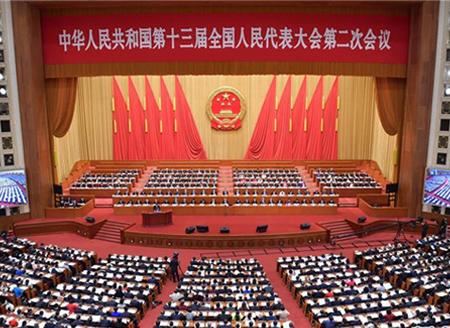 十三届全国人大二次会议第三次全体会议