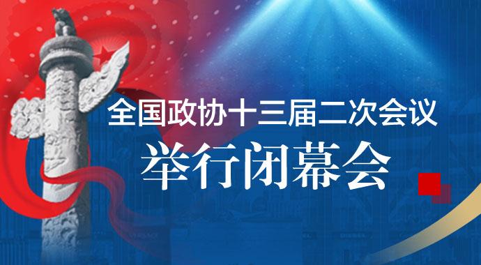 全国政协十三届二次会议闭幕会