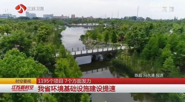 1195个项目  江苏省环境基础设施建设提速