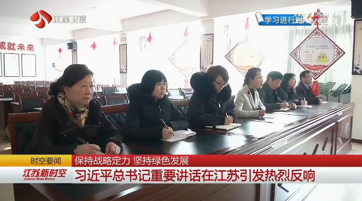 习近平总书记重要讲话在江苏引发热烈反响