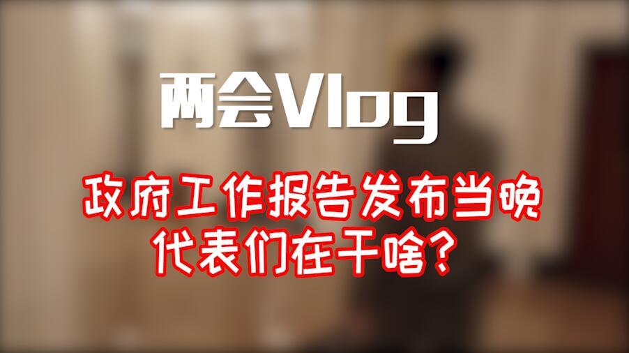 #两会vlog#政府工作报告发布当晚,代表们在干啥?