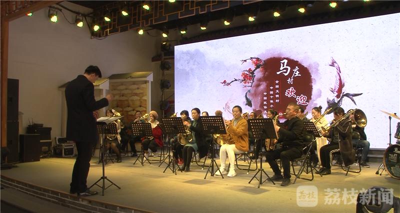 【乡村振兴的江苏实践】总书记点赞的这支苏北农民乐团,奏响了乡村振兴的动人旋律