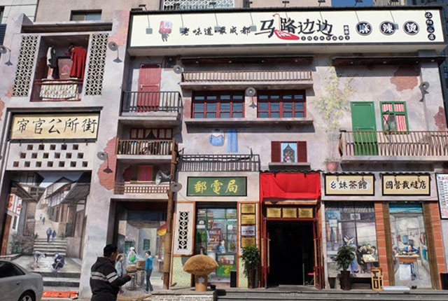 沈阳:饭店还原七八十年代生活场景 3D墙绘抓人眼球
