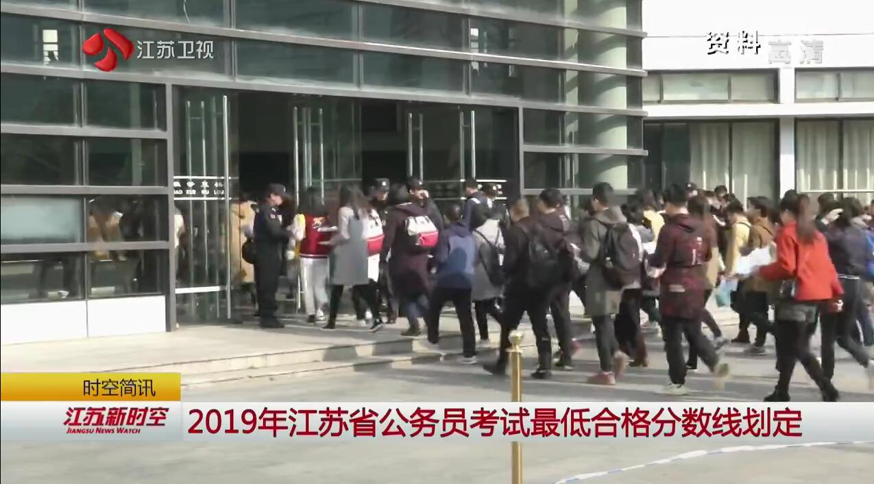 2019年江苏省公务员考试最低合格分数线划定