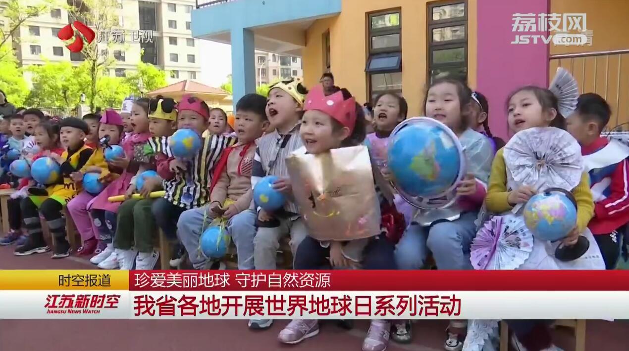 珍爱美丽地球 守护自然资源 江苏省各地开展世界地球日系列活动