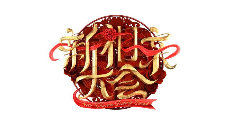 客户名单有第三季_江苏卫视-《新相亲大会-第三季》_荔枝网新闻