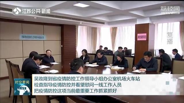 吴政隆检查指导疫情防控并看望慰问一线工作人员