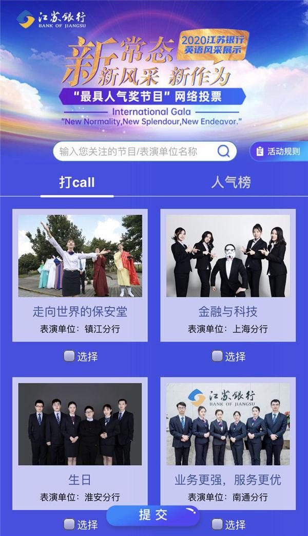 2020江苏银行英语风采展示:一场蓝天和大地的约会,你期待吗?