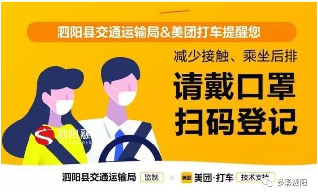 在泗阳乘出租车需扫码实名登记