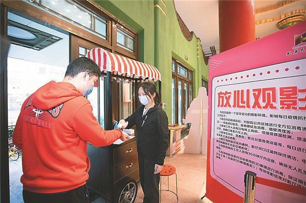 Nanjing reopens first cinema