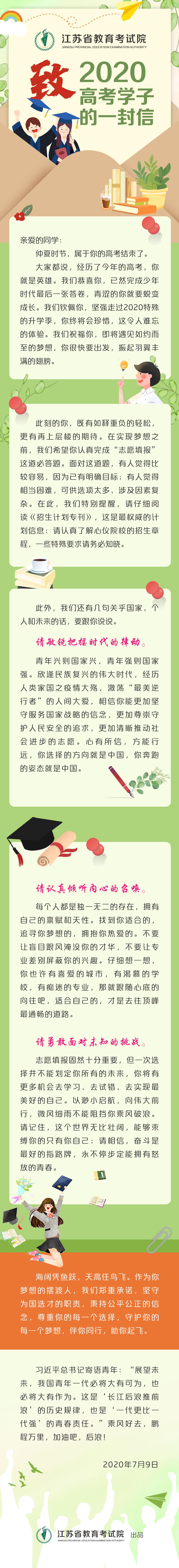 江苏省教育考试院致2020高考学子的一封信