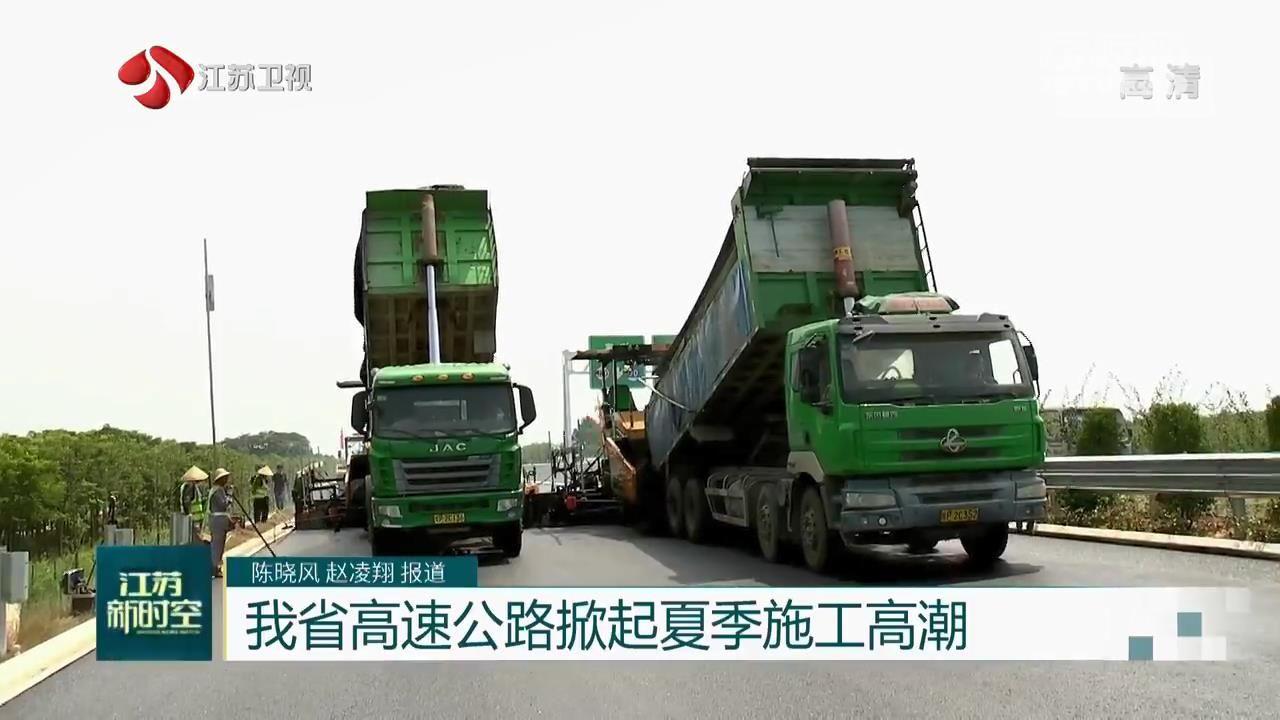 江苏高速公路掀起夏季施工高潮