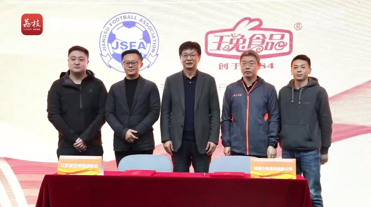 助力江苏足球腾飞 江苏省足协赞助商签约仪式在南京举行