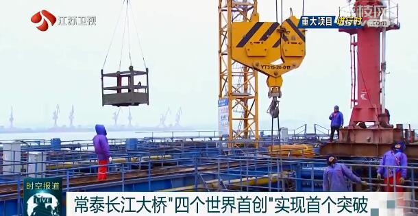 """常泰长江大桥""""四个世界首创""""实现首个突破"""