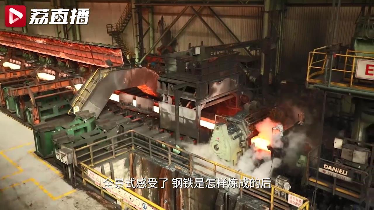 """钢铁是怎样炼成的?来这里亲眼见证""""火树银花""""和""""千锤百炼""""│游遍江苏"""