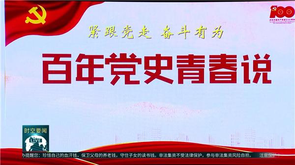 """""""百年黨史青春說""""啟動儀式暨首場活動在南京大學舉行"""