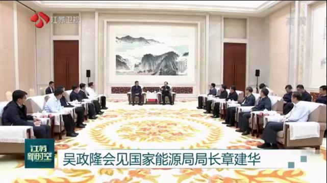吴政隆会见国家能源局局长章建华