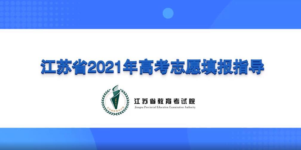 江蘇省2021年高考志愿填報指導