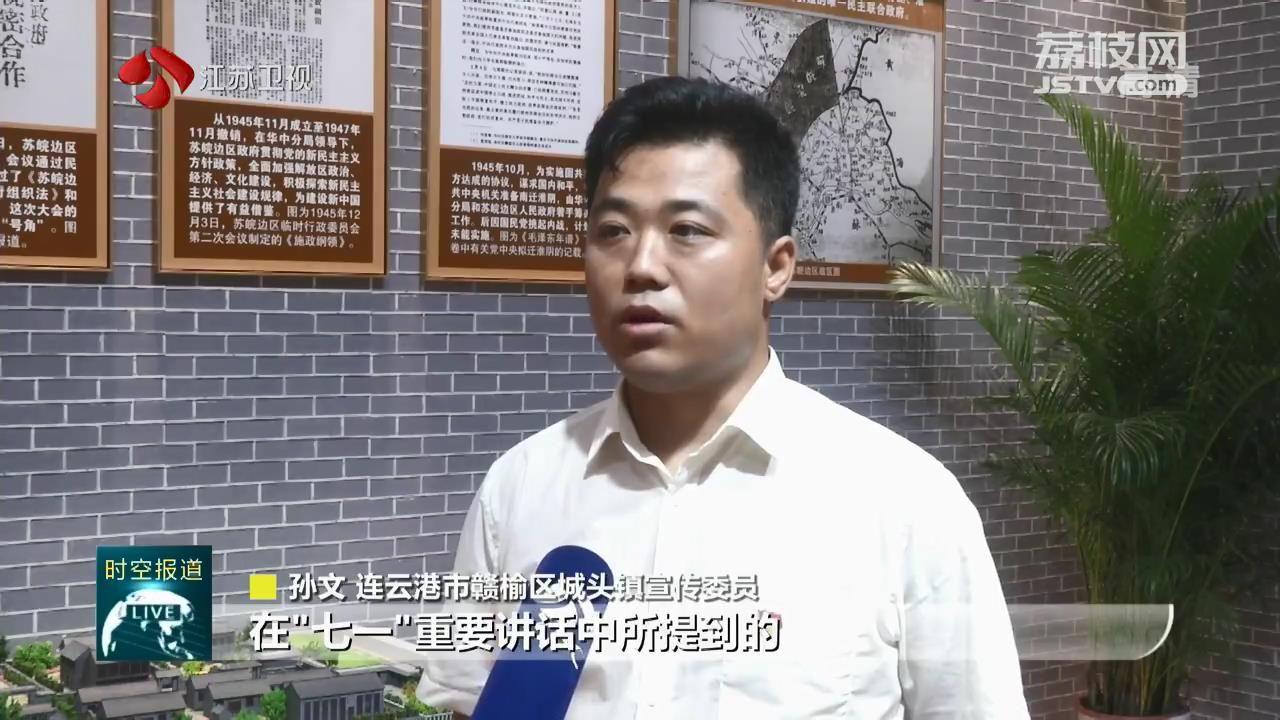 """翔实史料 震撼心灵 在""""中国共产党在江苏历史展""""中感受红色精神"""