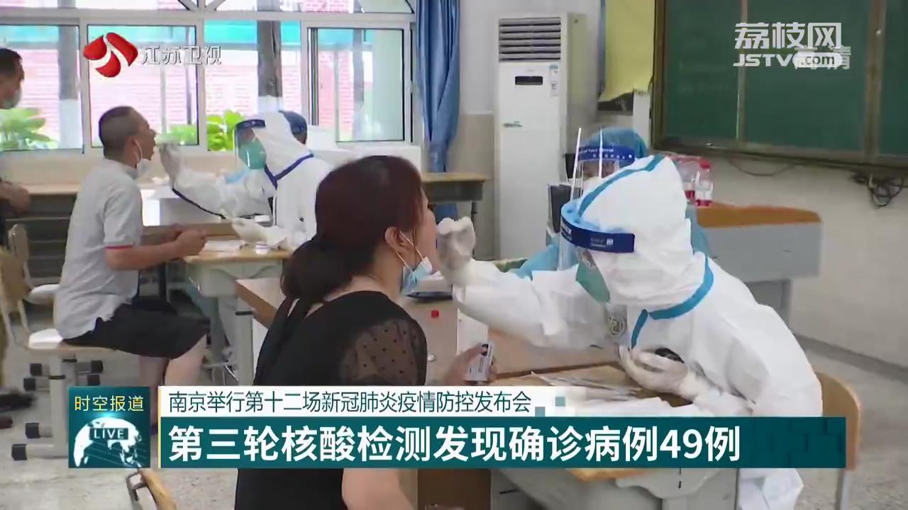 南京举行第十二场新冠肺炎疫情防控发布会 第三轮核酸检测发现确诊病例49例