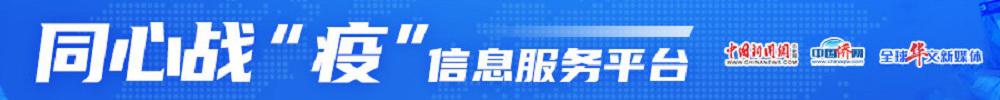 """同心战""""疫""""信息服务平台"""